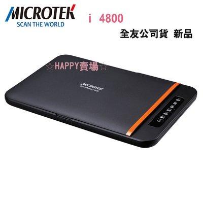 ☆免運☆『HAPPY賣場』Microtek 全友 i4800 超輕薄掃描器-公司貨新品