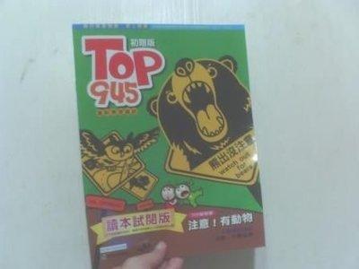 全新Top945康軒學習雜誌-初階版-熊出沒注意-有附CD一片
