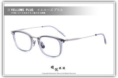【睛悦眼鏡】簡約風格 低調雅緻 日本手工眼鏡 YELLOWS PLUS 72405