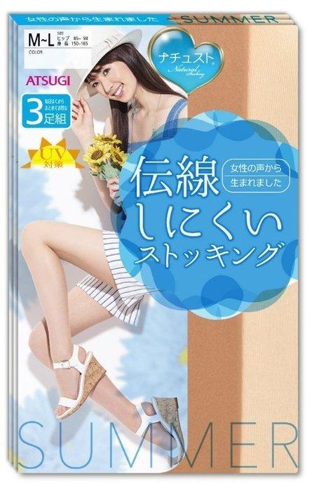 【拓拔月坊】厚木 ATSUGI 絲襪 防勾紗 UV對策 夏季限定 涼爽三足組 褲襪 日本製~現貨!