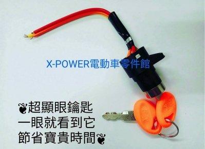 電動腳踏車 小頭鎖 小號鎖 電門鎖 超顯眼鎖柄  電動車適用