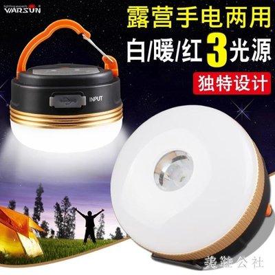 帳篷燈露營燈可充電led掛燈超亮野外照明燈戶外燈野營燈磁鐵吸附 st3393