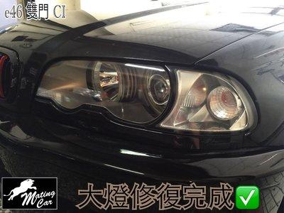 BMW E46 ci 大燈拋光 鍍膜翻新 還原 彰化縣