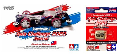 TAMIYA 四驅車 亞洲盃 2020 台灣限定特別版 (MS)+HYPER-DASH 中置紅 95525 95553