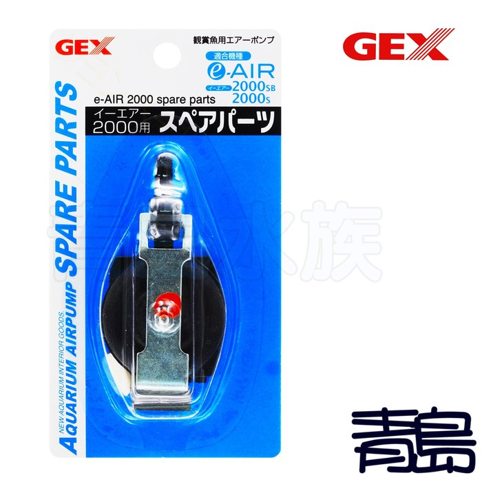 Q。。。青島水族。。。日本GEX五味---單孔微調 打氣機 打氣幫浦 專用替換風帽 空氣幫浦鼓風膜 單入==2000S