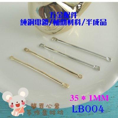 LB004【每個9元】35MM輔助材料銅質雙頭帶掛圓管連結延長棒(二色)☆五金手作耳環耳夾飾品耳環配件【簡單心意素材坊】