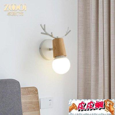北歐風格現代簡約客廳臥室床頭牆壁燈鐵藝個性創意鹿頭鹿角小壁燈【皮皮蝦】