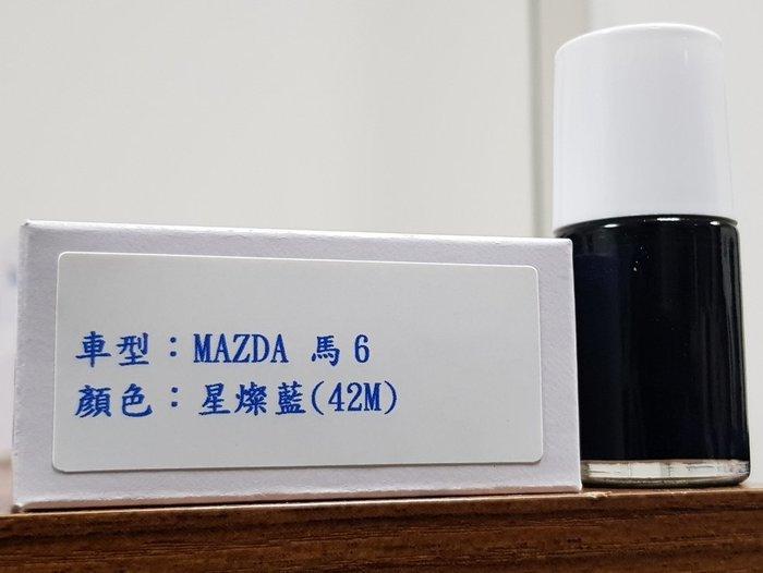 <名晟鈑烤>艾仕得(杜邦)Cromax 原廠配方點漆筆.補漆筆 MAZDA 馬6 顏色:星燦藍(42M)
