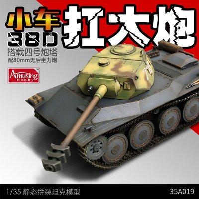 六部口】 Amusing 35A019 1/35 德國38D反坦克車四號炮塔型