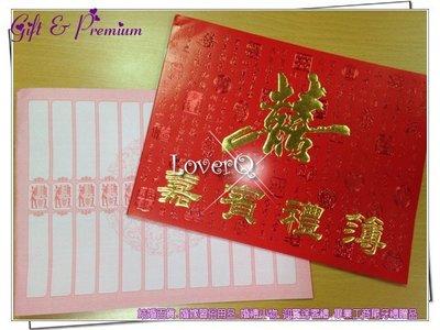 LoverQ 婚宴用品 大容量喜字禮金簿 禮金本 * 賓客簽名 婚禮小物 收禮桌 簽名本 婚禮 簽名簿 嫁妝用品