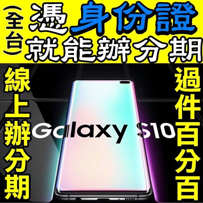 全台線上辦理 免信用卡 現金分期 100%過件率 SAMSUNG Galaxy S10+ 手機分期 半小時馬上領機