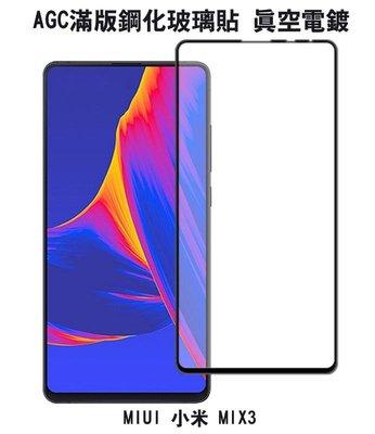 *phone寶*AGC MIUI 小米 MIX3 滿版鋼化玻璃保護貼 全膠貼合 真空電鍍