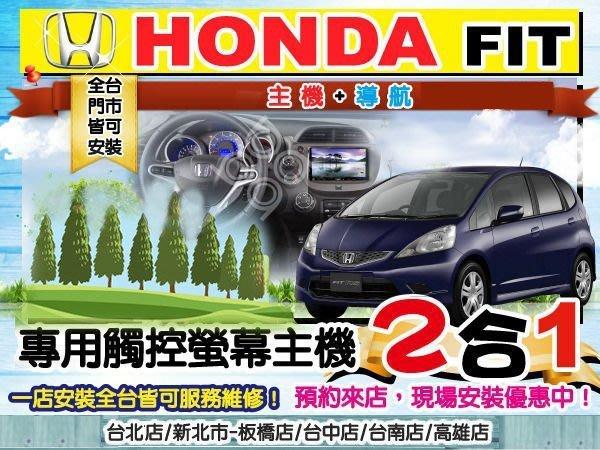 九九汽車音響 HONDA FIT ~DVD/MP3/USB觸控螢幕+導航(PAPAGO)~