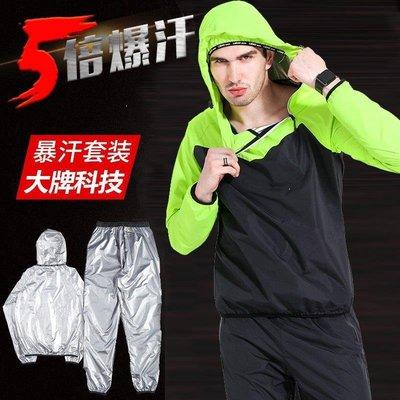 Lucky baby❥ 短袖暴汗服套裝短褲男女情侶款爆汗服健身服防風跑步套裝銀色涂層Z8N76