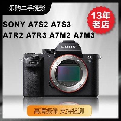 索尼A7S2 A7R2 A7R3 A7M2 A7M3 全副幅微單相機 高清4K攝像機二手