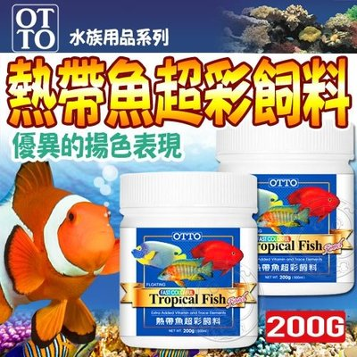 【🐱🐶培菓寵物48H出貨🐰🐹】(送購物金100元)台灣OTTO》水族FF07L熱帶魚超彩飼料200g自取不打折