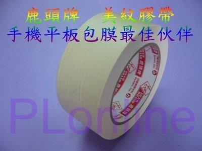 保隆PLonline ㊣鹿頭牌公司貨 48mm*45M CM3X 美紋膠帶/烤漆膠帶/耐溫膠帶/和紙膠帶/不殘膠