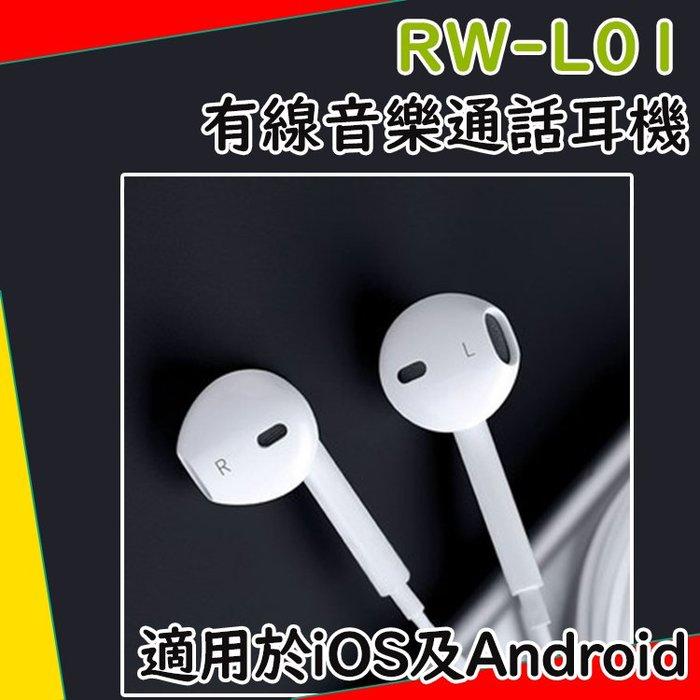 【摩比亞公司貨】WK RW-L01 入耳式 麥克風 線控耳機【3.5mm孔位】適用 iPhone6 iPhone5 SE