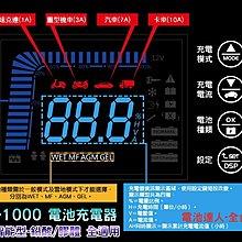 【電池達人】麻新充電器 SC-1000 充電機 機車 汽車 電瓶 12V電池 脈衝去硫化 檢測機能 救援模式 雪地模式