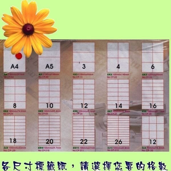 5Cgo【權宇】DIY 噴墨雷射影印 電腦標籤貼紙 各NxN規格80磅平光 /A4-80張/包『10包』含稅 會員扣5%