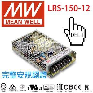【得力光電】明緯 電源供應器 LRS-150-12 LED變壓器 MEAN WELL Power Supply