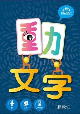 教師設計  !動文字! 桌遊【TRANSit】 國文老師必備 !