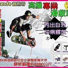 03045-----興雲網購2店【普恩特高級魚板】楓木四輪滑板 香蕉板 小魚板 滑板車 風火輪  成人專業滑板 街滑板車