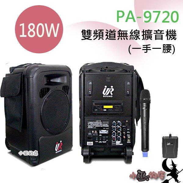 「小巫的店」*(PA-9720) UR Sound /UHF雙頻道無線擴音機/ 180W 一手一腰 宣傳舞台 戶外活動