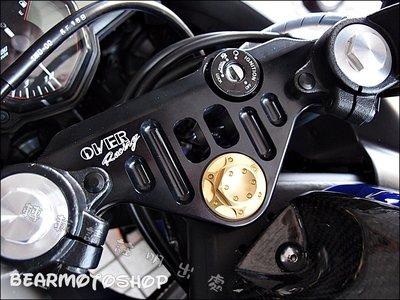 【貝爾摩托車精品店】OVER R3 上三角台 黑色 YAMAHA YZF R3