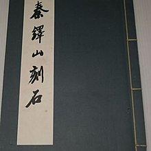 【赤兔馬書房】秦嶧(繹)山石刻—線裝