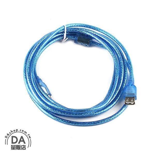 3米 USB 延長線 加長線 傳輸線 數據線 USB2.0 A公 A母 公對母 銅蕊線(12-636)