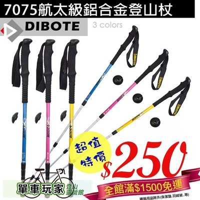 【單車玩家】 新DIBOTE 航太級7075鋁合金登山杖(附檔泥板)健走手杖/避震另有登山包/登山雨衣/桃園可自取