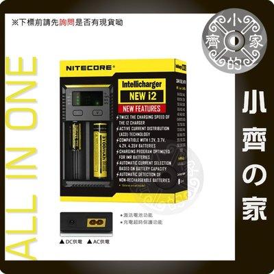 NiteCore I2 充電器 可充Ni-MH Ni-Cd AAA AAA 3號 4號 AWT 18650電池 小齊的家