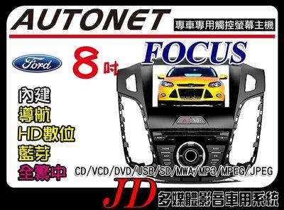 【JD 新北 桃園】AUTONET FORD FOCUS 福特 DVD/USB/導航/數位/藍芽~8吋觸控螢幕專用主機