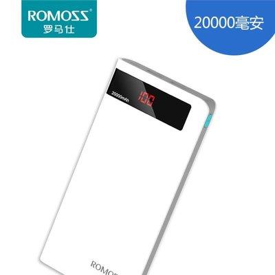 羅馬仕sense6P 20000mAh毫安行動電源 手機通用移動電源 LED液晶屏