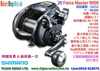 【羅伯小舖】電動捲線器 Shimano 20`Force Master 9000 附贈免費A級保養乙次
