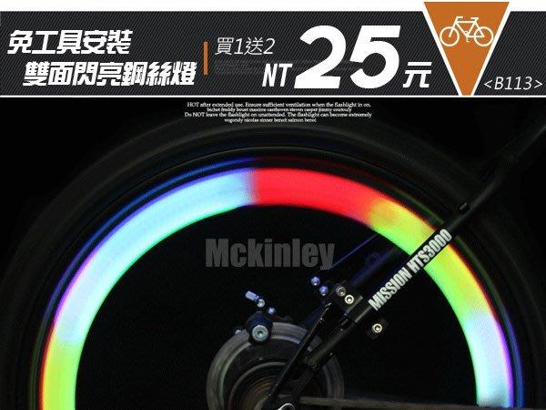 ☆PART2單車 B113 買一送二電池 免工具安裝 雙面閃亮 鋼絲燈 風火輪 促銷價25元 li