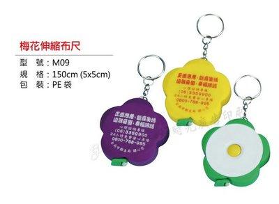 好時光 梅花 布尺 伸縮布尺 鎖鏈 量身捲尺 鑰匙圈 廣告 印刷贈品 禮品 送禮 世紀名品