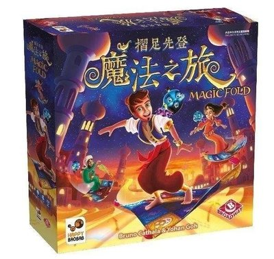 特價 送牌套  (海山桌遊城)   摺足先登:魔法之旅 Magic Fold 繁體中文版