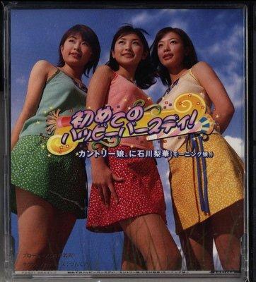鄉村少女組與石川梨華 第一次對你說生日快樂 單曲580400000389  再生工場 02