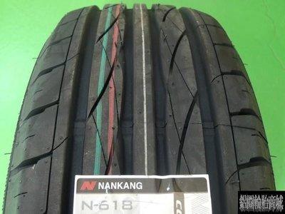 NANKAMG 南港 輪胎 N-618 (N618) 全系列 185/60-14 185/65-14 195/60-14 195/65-15 195/60-15 195/55-15 205/65-15