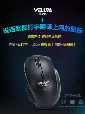 智能語音輸入上網翻譯無線滑鼠現貨。買1送1