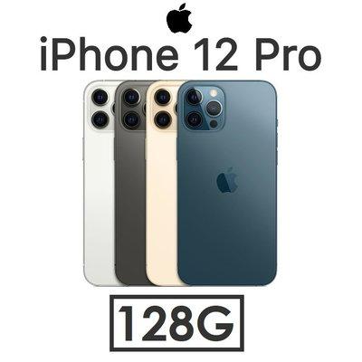 【全新下殺!!!】蘋果 Apple iPhone 12 Pro 128G 6.1吋手機 i12