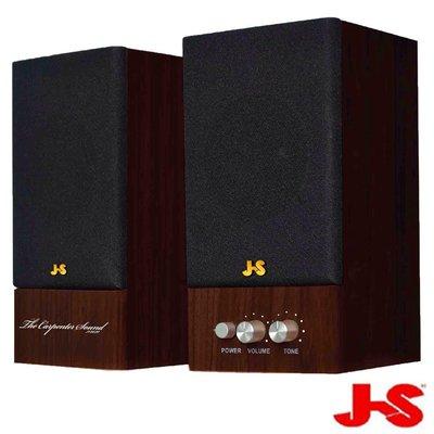 【JS淇譽電子】木匠之音 2.0聲道二件式多媒體喇叭(JY2039)
