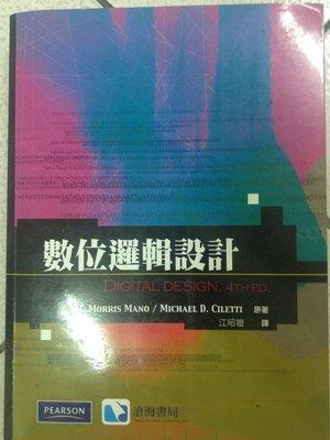 滄海書局 數位邏輯設計 ISBN 9789861547657