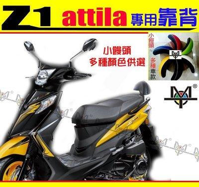 【MOT摩改】 Z1 Attila 專用靠背 小饅頭 機車靠背 後靠背 摩托車靠背 後靠背含支架 SYM