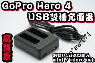 [ 新貨特價 ] 全新 GoPro HERO 4 專用 雙槽位 USB 充電器 mini / microUSB 同步充電 電池 A款 包郵