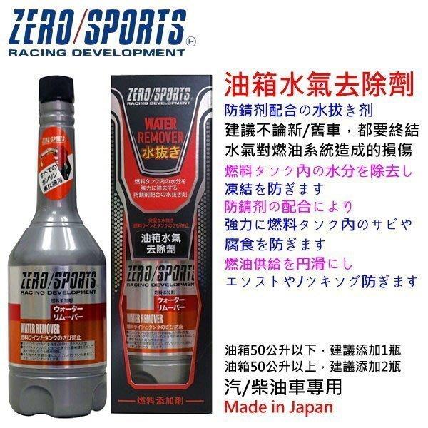 ☆優油網☆2017年最新到貨日本 Zero sports 汽油精 油箱水氣去除劑 汽/柴油車適用 台灣公司貨