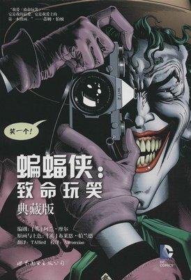 【藍光電影】蝙蝠俠:致命玩笑 Batman:The Killing Joke (2016) IMDB高達9.5 95-015