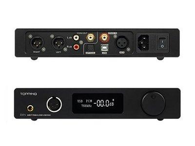 TOPPING DX7s 全能解碼 耳擴一體機 撿便宜